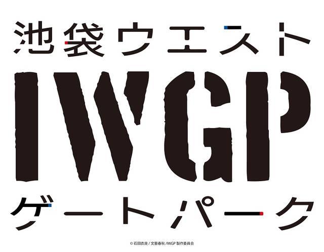 『池袋ウエストゲートパーク』2020年にTVアニメ化決定! 原作著者の石田衣良先生からコメントも♪