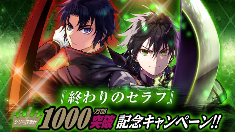 1,000万部突破記念! 『終わりのセラフ』キャラクター人気投票が開催中!