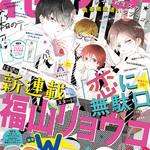 「花とゆめ」19号9月5日発売!内田雄馬ら、TVアニメ『フルーツバスケット』キャストインタビューも掲載