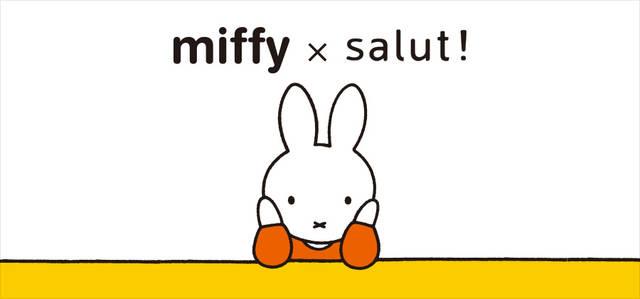 北欧テイストのミッフィーが時計や収納スツールなどの生活雑貨に♪『miffy×salut!』コラボアイテム発売決定!