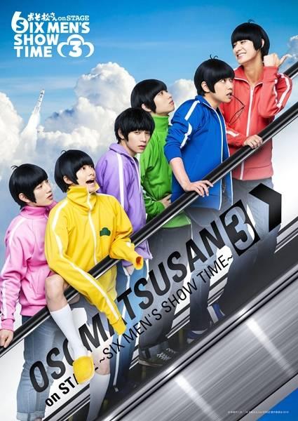 6つ子が、F6が、大気圏を突破!? 舞台『おそ松さん』第3弾のメインビジュアル公開!千秋楽ライブビューイングも決定
