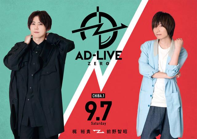 鈴村健一プロデュース「AD-LIVE ZERO」本日開幕!早くもBlu-ray&DVDの発売が決定!