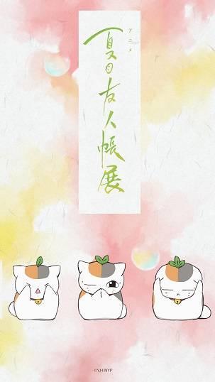 「アニメ 夏目友人帳展」累計来場者数10万人を突破! 兵庫会場の開催が決定!