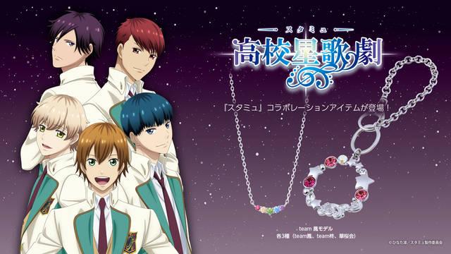 オトナカワイイ♪『スタミュ』team鳳、team柊、華桜会のネックレス・バッグチャームが受注販売開始!