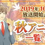 2019年秋アニメ全作品網羅! 10月開始アニメ一覧【放送日順】
