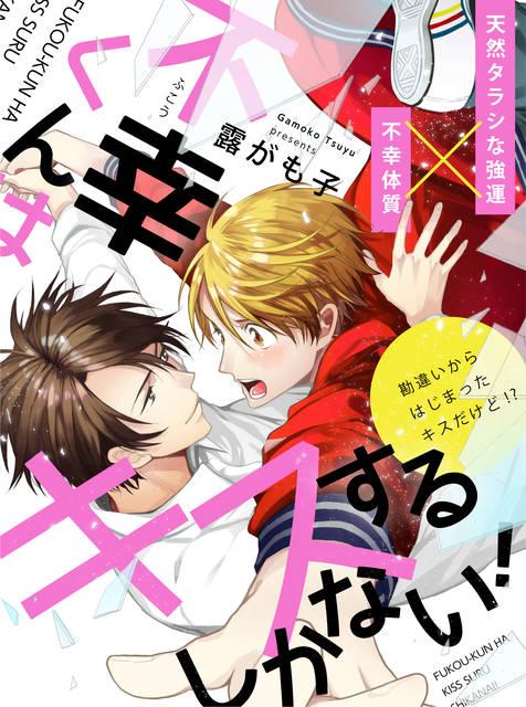 強運イケメン × やさぐれ不幸体質のBLコミック『不幸くんはキスするしかない!』連載スタート♪