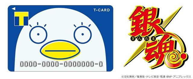 『銀魂』Tカード第3弾「エリザベスデザイン」登場! おしゃれな特典グッズも♪