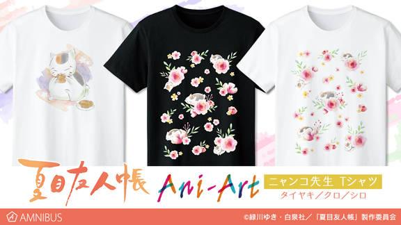 『夏目友人帳』ニャンコ先生のTシャツが登場♪ 水彩タッチのニャンコ先生&お花やたい焼き♪