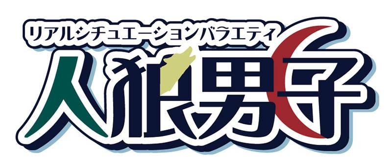 """櫻井圭登、杉江大志ら人気俳優が""""人狼""""でガチバトル!『人狼男子』2019年10月より放送決定"""