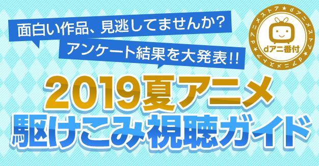 2019年夏アニメ、最も笑ったのは? 部門別ランキングを発表! 男女別に違いも……!