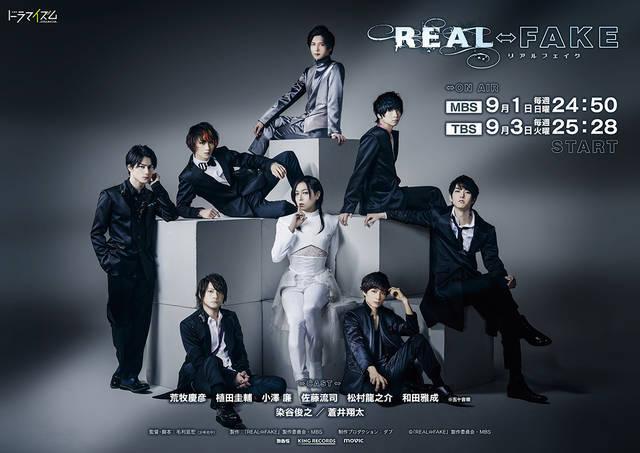 オープニング主題歌&キャストソロ楽曲収録♪『REAL⇔FAKE』アルバム発売決定!