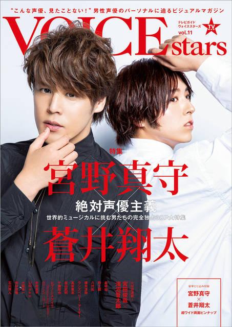 宮野真守&蒼井翔太のW表紙が解禁! 『TVガイドVOICE STARS』で「絶対声優主義」を語る!