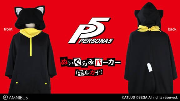 『ペルソナ5』のモルガナがぬいぐるみパーカーに!ふっくらネコ耳としっぽがキュート