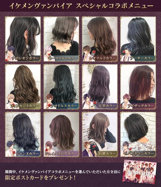 『イケメンヴァンパイア』×美容院コラボの詳細が決定!推しキャラモチーフの髪色に染めてポストカードがもらえる!