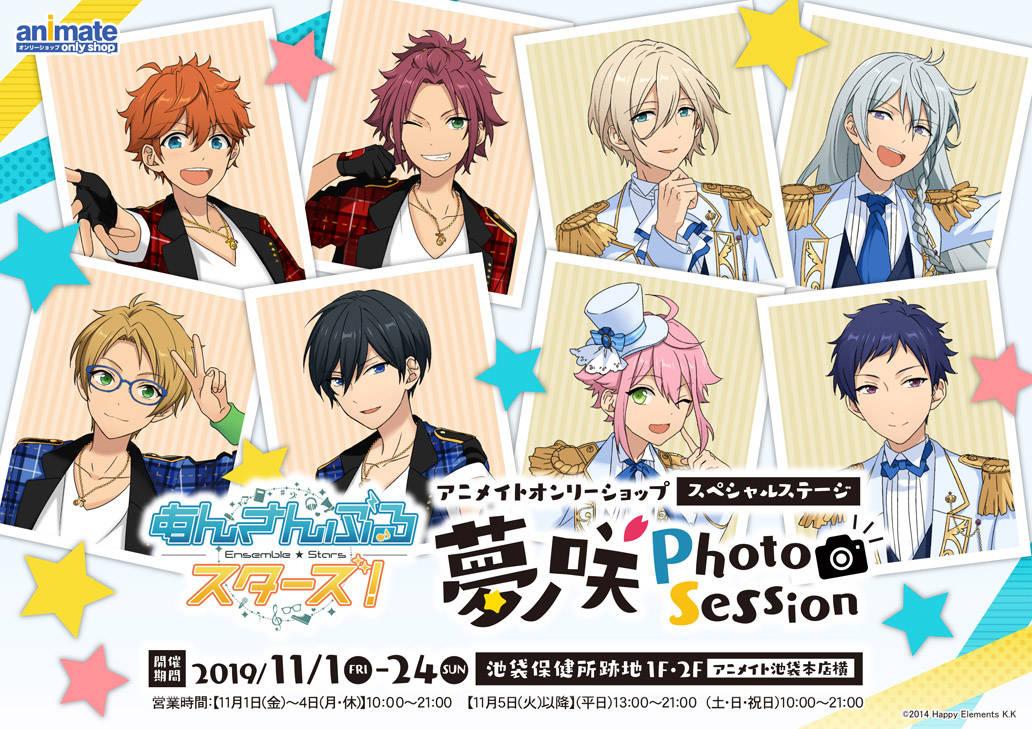 『あんさんぶるスターズ!』スペシャルステージ 夢ノ咲Photo Sessionが開催決定!