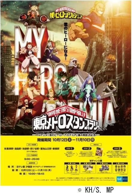 アニメ4期放送記念『僕のヒーローアカデミア』が「東京メトロ」でスタンプラリー開催!