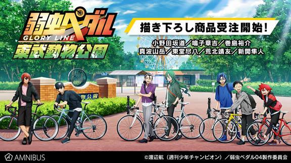 『弱虫ペダル GLORY LINE』×東武動物公園、描き下ろしイラストアイテムが受注開始!