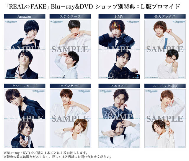 ドラマ『REAL⇔FAKE』荒牧慶彦、和田雅成らの撮りおろし!Blu-ray&DVD流通別特典画像が公開!