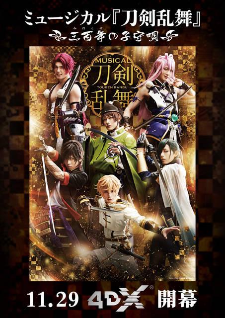 ミュージカル『刀剣乱舞』~三百年の子守唄~、4DX上映が決定!