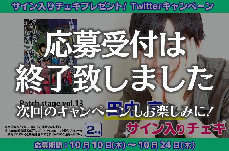 Patch stage vol.13『カーニバル!×13』田中亨さんサイン入りチェキプレゼントキャンペーン