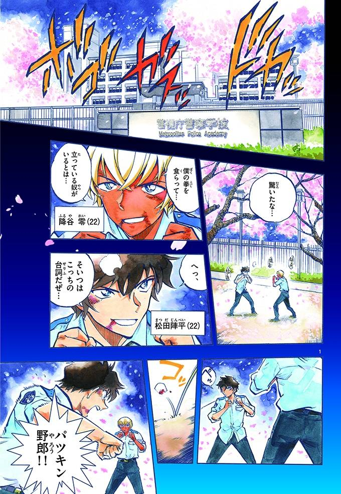"""『名探偵コナン 警察学校編 Wild Police Story』連載スタート!""""松田の声が聞ける""""PVも公開中!"""