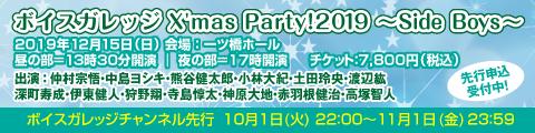 伊東健人、仲村宗悟、中島ヨシキら人気男性声優が多数出演! 『ボイスガレッジ X'mas Party!2019 〜Side Boys〜』