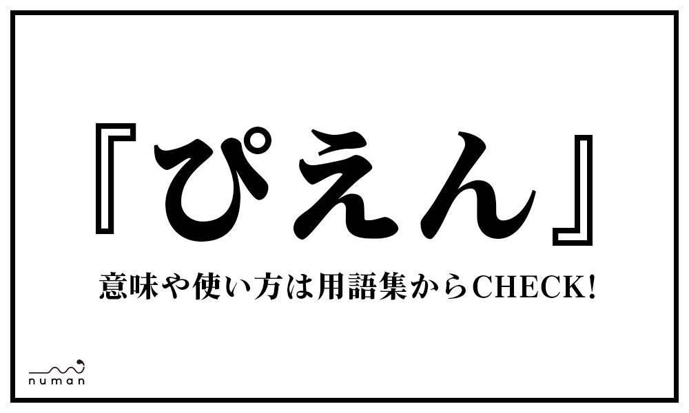ぴえん(ぴえん)
