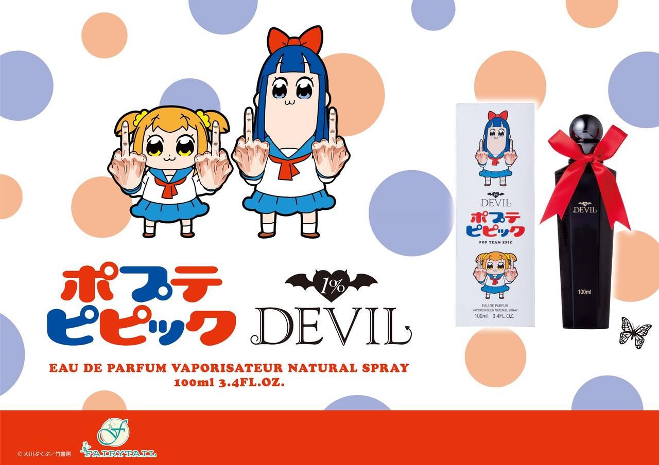 「いっぱいちゅき♡」になる香り!?『ポプテピピック』ポプ子・ピピ美の香水&ボディミストが発売♪