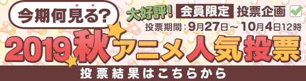 2019年秋アニメ「今期何見る?」ランキング! 『バビロニア』『ヒロアカ』『七つの大罪』の順位は?