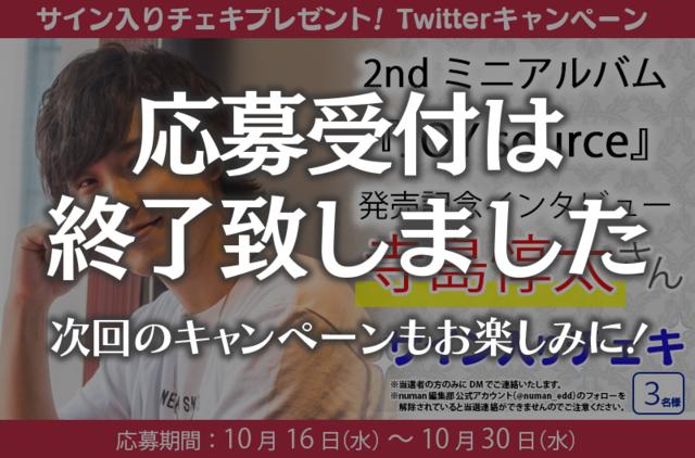 寺島惇太さんサイン入りチェキプレゼントキャンペーン│2ndミニアルバム発売記念インタビュー