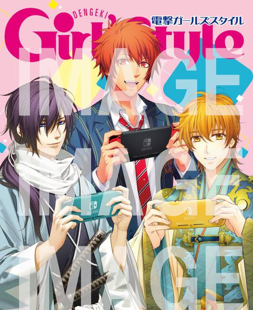 表紙は『遙かなる時空の中で7』×『薄桜鬼』×『うたの☆プリンスさまっ♪』電撃Girl'sStyle Nintendo Switch特別号