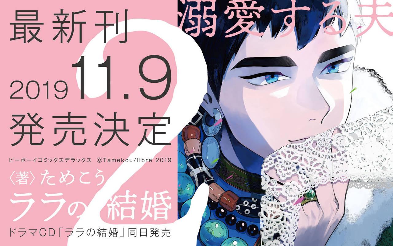 『ララの結婚』2巻書影&ドラマCD視聴&キャストコメント解禁!斉藤壮馬、江口拓也、伊東健人の写真も♪