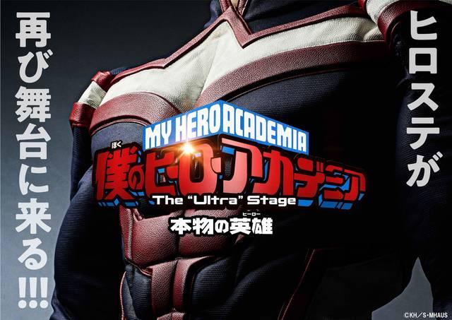 """『僕のヒーローアカデミア』The """"Ultra"""" Stage、東京・大阪にて新作公演決定!"""