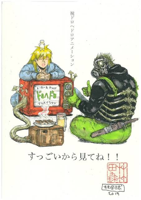 『ドロヘドロ』TVアニメ化決定!高木渉、堀内賢雄、細谷佳正らのコメント紹介