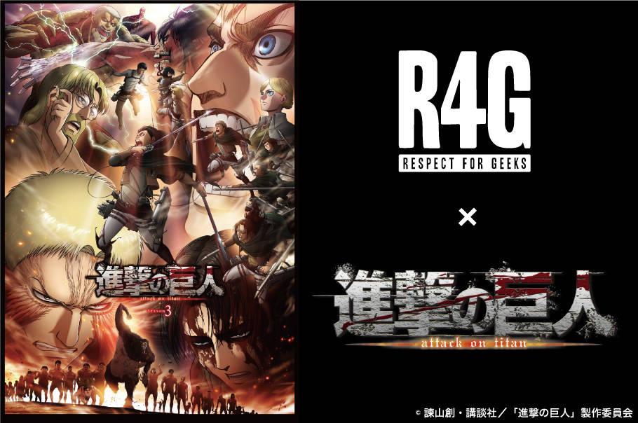 『進撃の巨人』×ファッションブランド「R4G」! 洗練されたデザインのパーカー、ジャケットなど♪