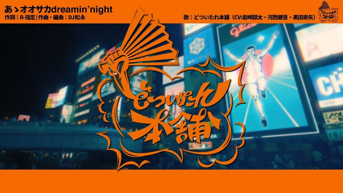 ヒプノシスマイク「どついたれ本舗」チーム曲MVが解禁!6ディビジョンによる6ヶ月連続リリースも決定