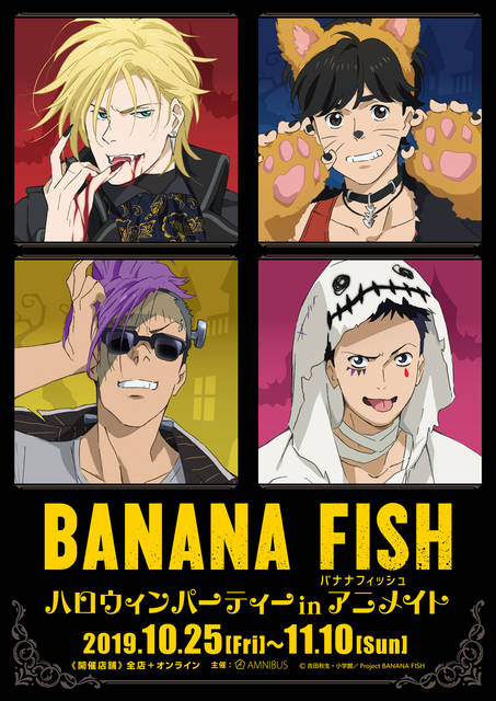 『BANANA FISH』アニメイトでハロウィンフェア開催決定♪ ハロウィン衣装の描き下ろしグッズ多数♪