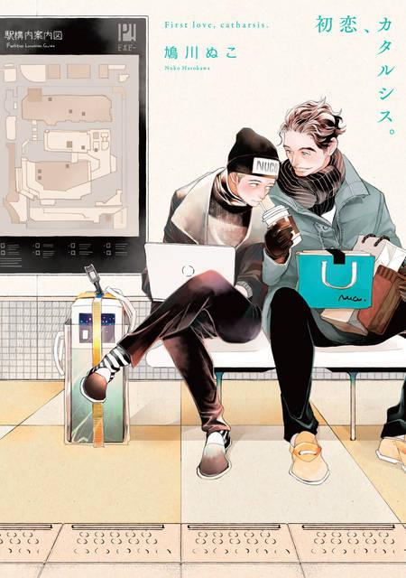 BL界にミラクルスーパーノヴァ爆誕!鳩川ぬこ『初恋、カタルシス。』が待望の書籍化