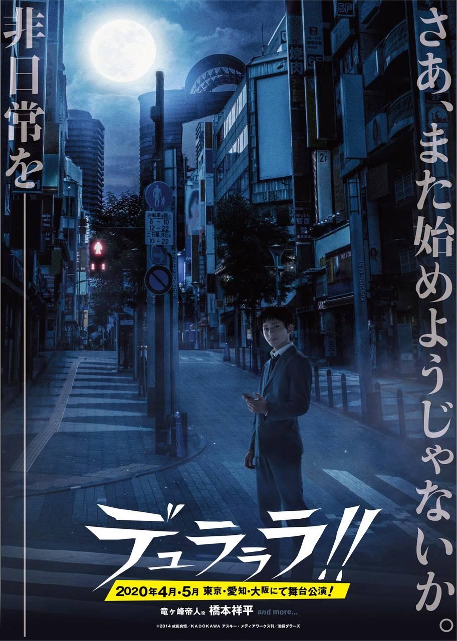 竜ヶ峰帝人役に橋本祥平!舞台『デュラララ!!』新ビジュアル解禁