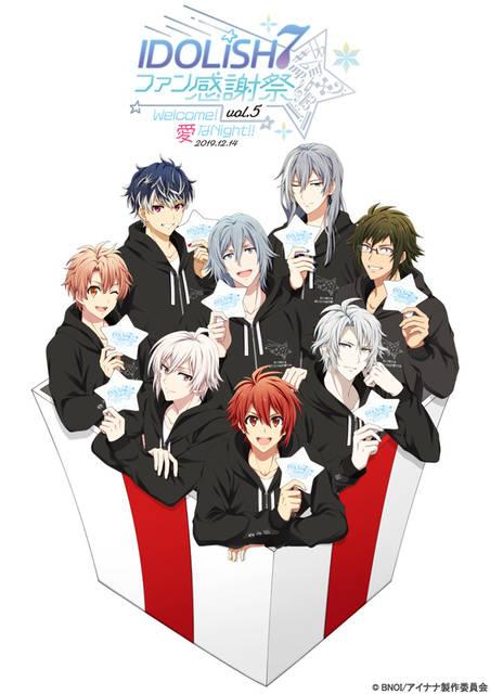 『アイドリッシュセブン』TVアニメ第2期放送は2020年4月~!ファン感謝祭vol.5にて先行上映