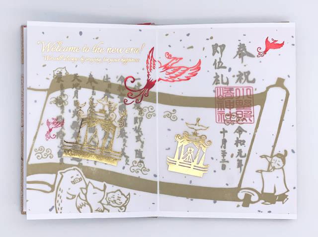 キラキラ箔押し♪ 小野照崎神社で特別仕様の御朱印リリース! 特集リーフレットや奉祝御朱印も♪