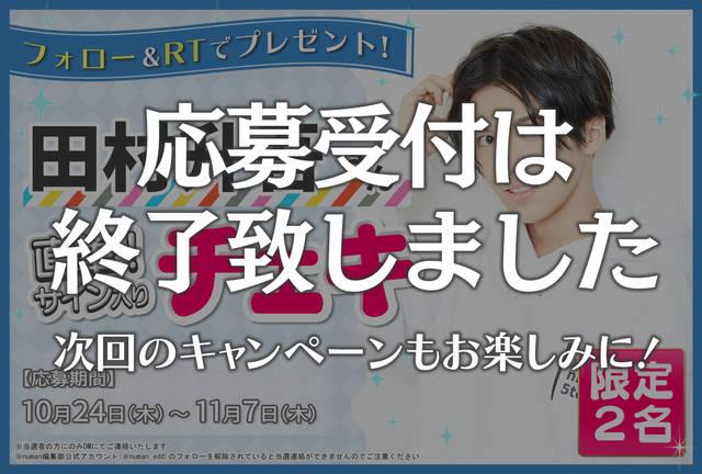 田村升吾さんサイン入りチェキプレゼントキャンペーン│沼落ち5秒前!独占インタビュー