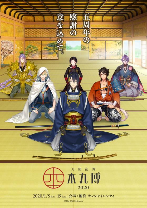『刀剣乱舞-本丸博-2020』キービジュアル解禁! 全国巡回開催も大決定♪