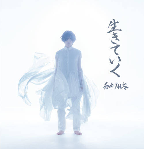 蒼井翔太がアニメイトカフェキッチンカーとコラボ! オリジナル写真集「生きていく」発売記念♪