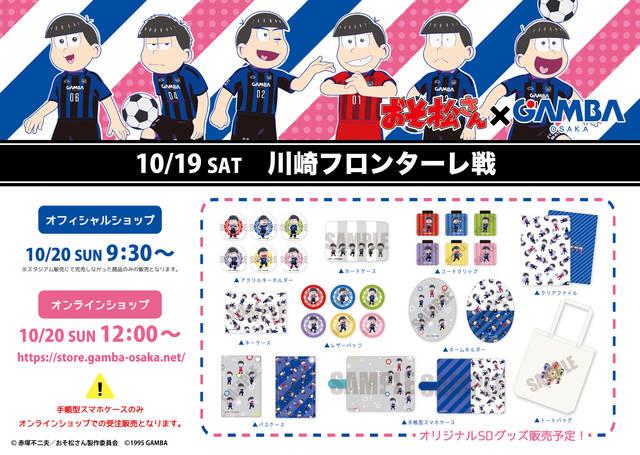 『おそ松さん』×「ガンバ大阪」コラボグッズ発売中! ユニフォーム姿の6つ子たち♪