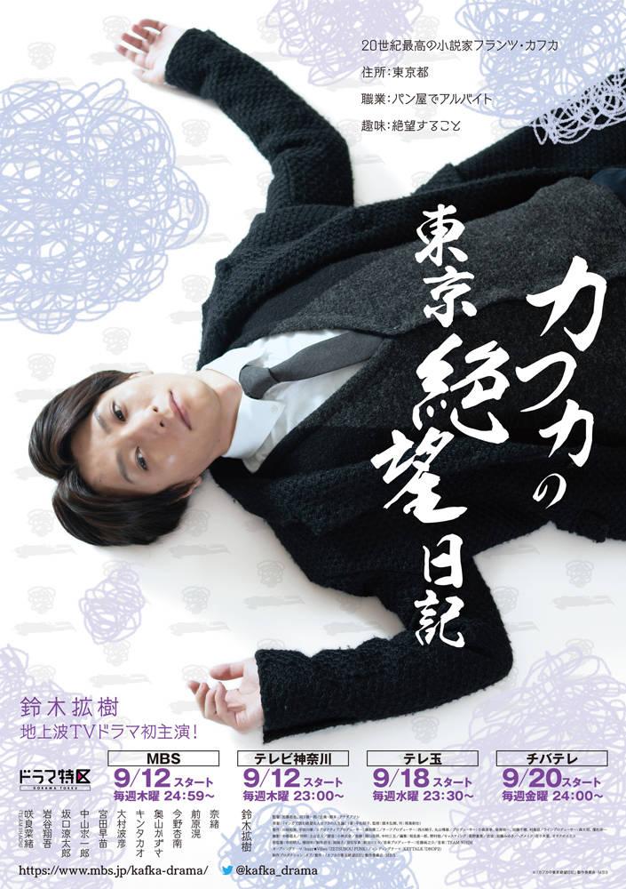 鈴木拡樹『カフカの東京絶望日記』劇場特別版が上映決定!新規カットもあり