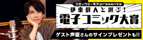 ネットラジオ『伊東健人と選ぶ!電子コミック大賞』配信スタート♪ ゲストは小野友樹&速水奨!