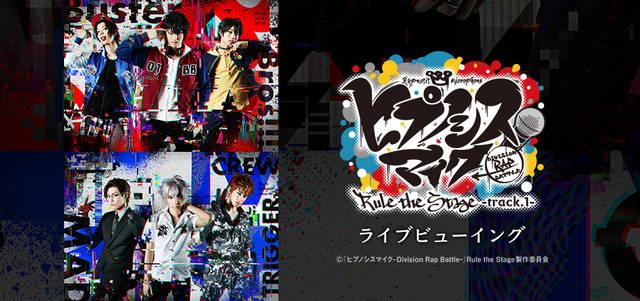 舞台『ヒプノシスマイク』第1弾、千秋楽ライブビューイング開催決定!