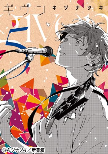 『ギヴン』ドラマCD第5弾リリース決定! 斉藤壮馬歌唱の劇中歌ボーカルCDと2枚組♪