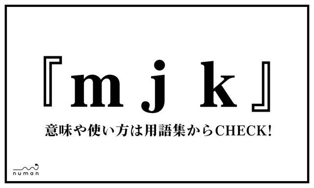mjk(まじか)
